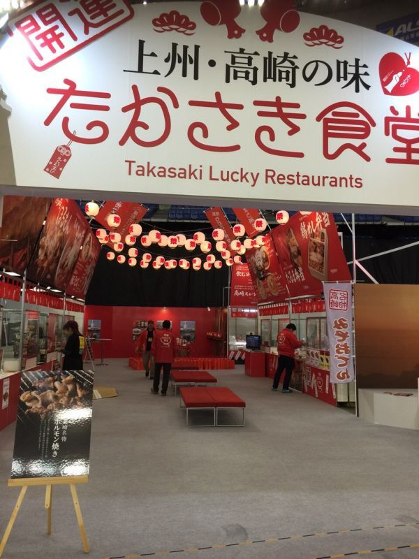 始まりました!全国ふるさと祭りin東京ドーム