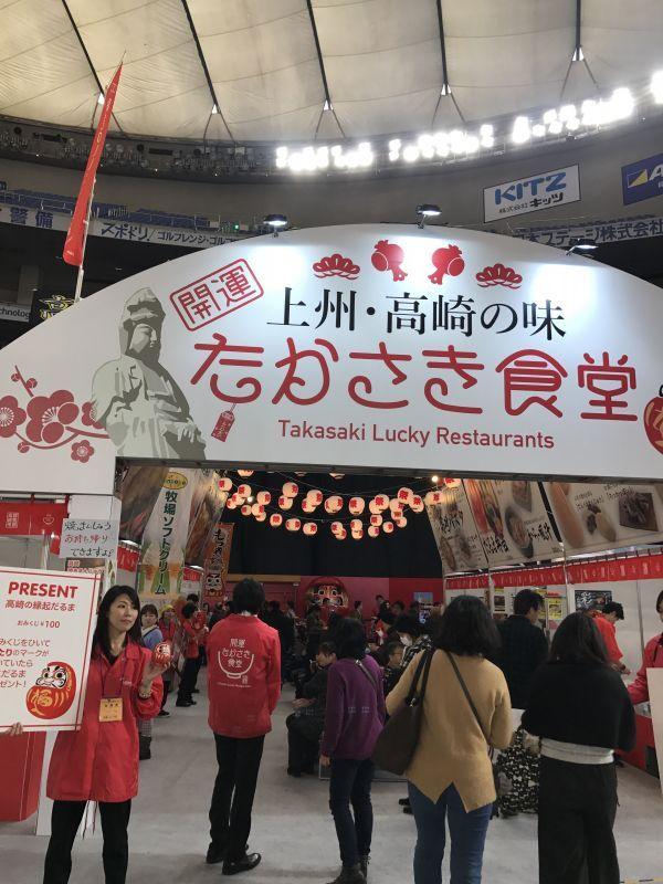 東京ドーム ふるさと祭り パート2