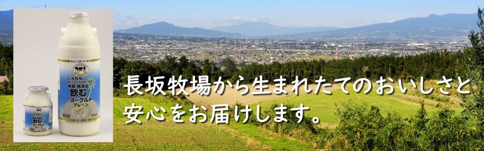 長坂牧場から生まれたてのおいしさと安心をお届けします。