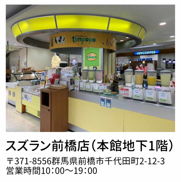 スズラン前橋店(本館地下1階)